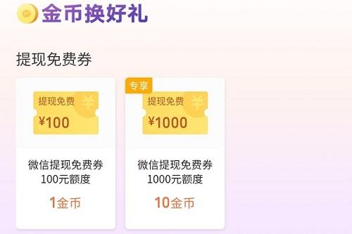 微信零钱提现免费券领取教程